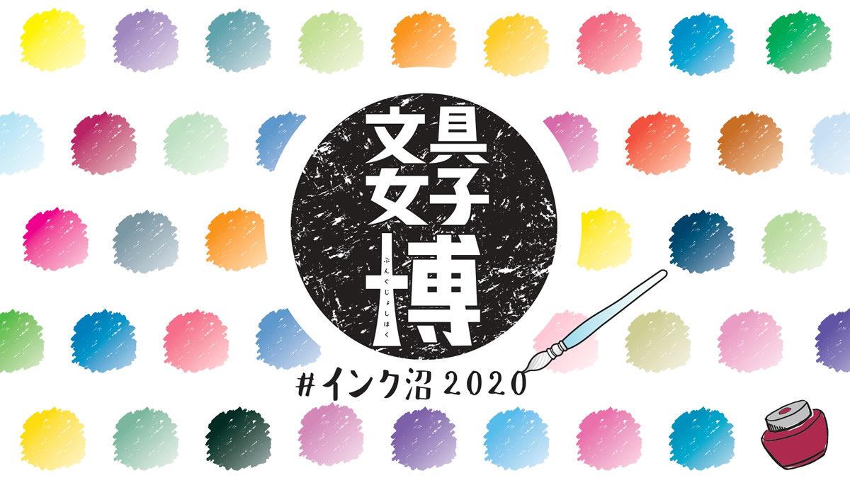 文具女子博 インク沼 2020