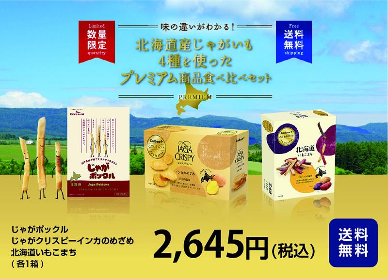 カルビー 北海道産じゃがいも4種を使ったプレミアム商品食べ比べセット