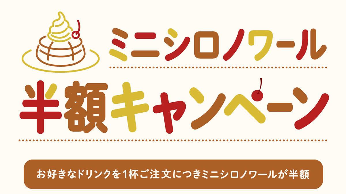 コメダ珈琲店 ミニシロノワール半額キャンペーン