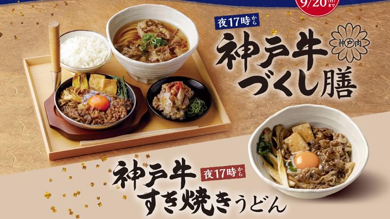 丸亀製麺「神戸牛づくし膳・神戸牛すき焼きうどん」販売