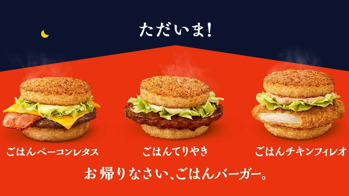 マクドナルド ごはんバーガー