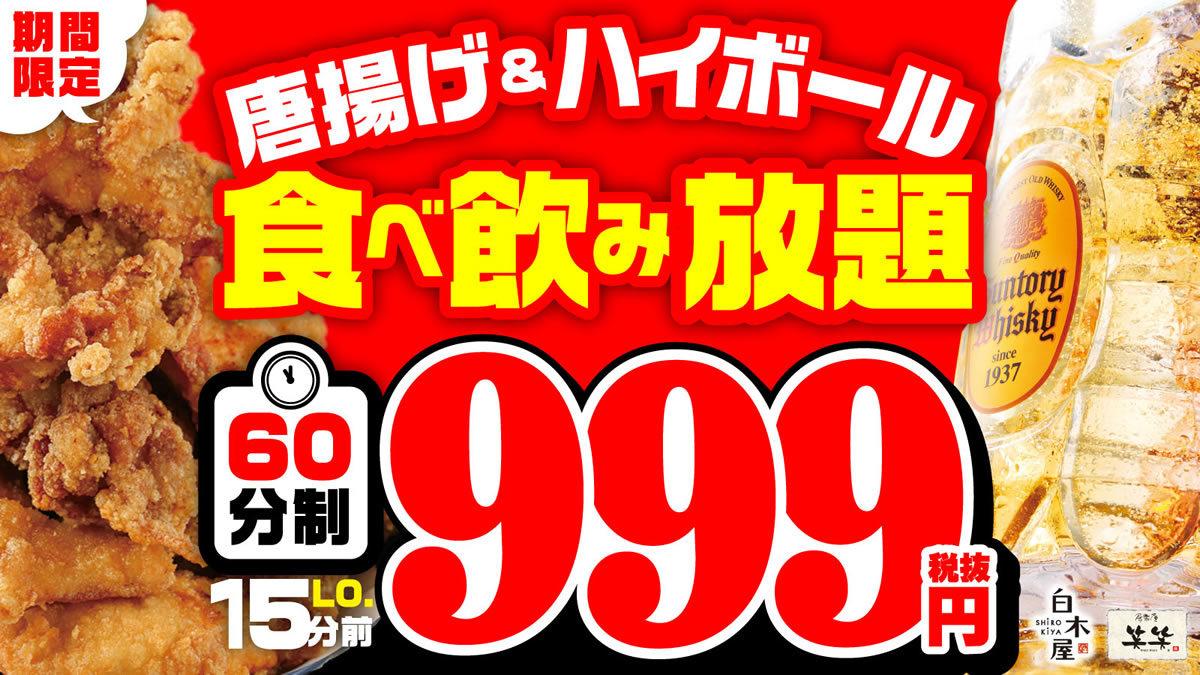白木屋・笑笑 唐揚げ食べ放題&ハイボール飲み放題 999円