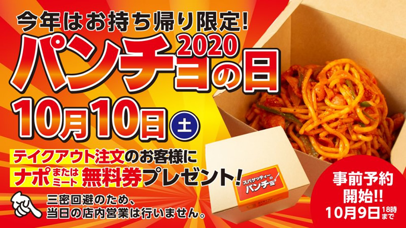 スパゲッティーのパンチョ 10月10日 無料券プレゼント