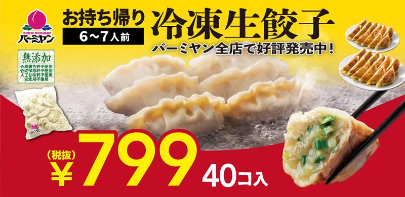 バーミヤン 冷凍餃子40個 799円