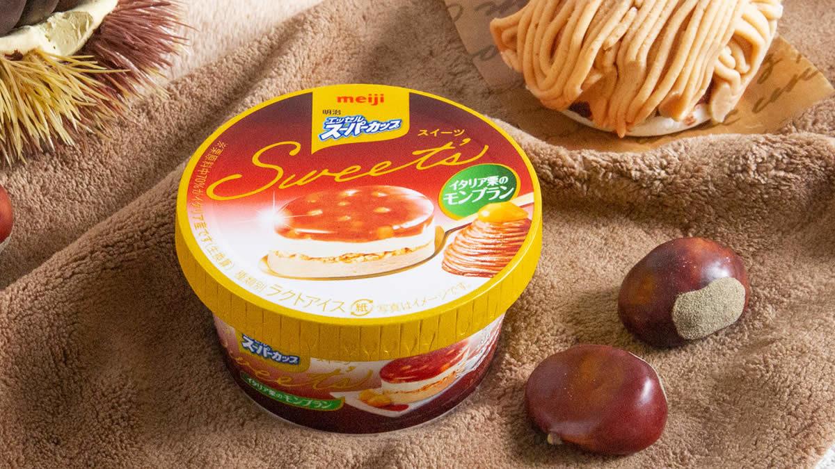 明治 エッセルスーパーカップ Sweet's イタリア栗のモンブラン
