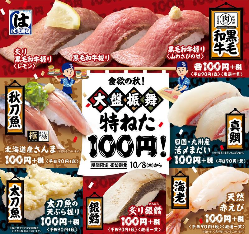はま寿司 特ねた100円フェア