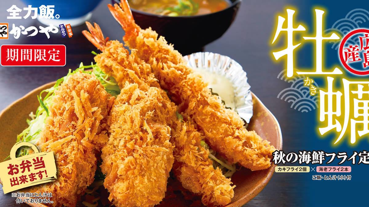 秋の海鮮フライ定食 牡蠣&海老フライセット
