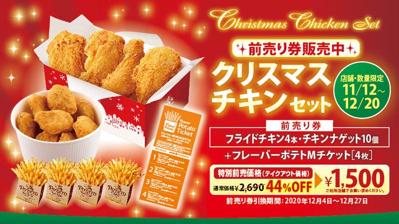 ファーストキッチン クリスマスチキンセット前売り券販売