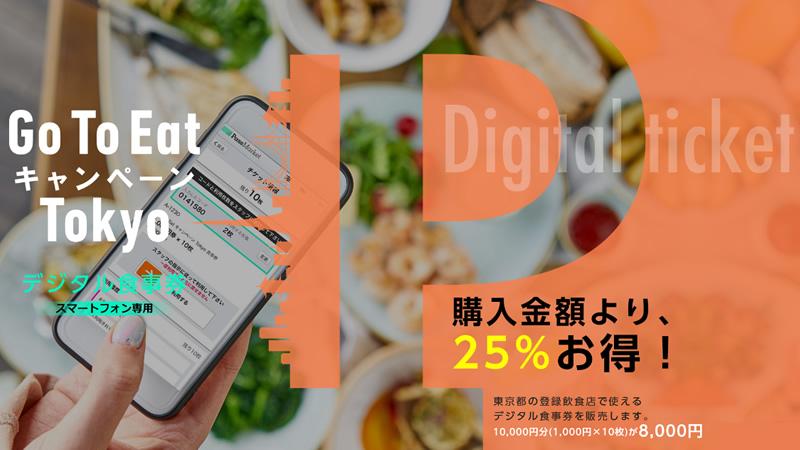 東京都GoToEat デジタル食事券」抽選販売