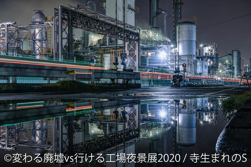 変わる廃墟 VS 行ける工場夜景展