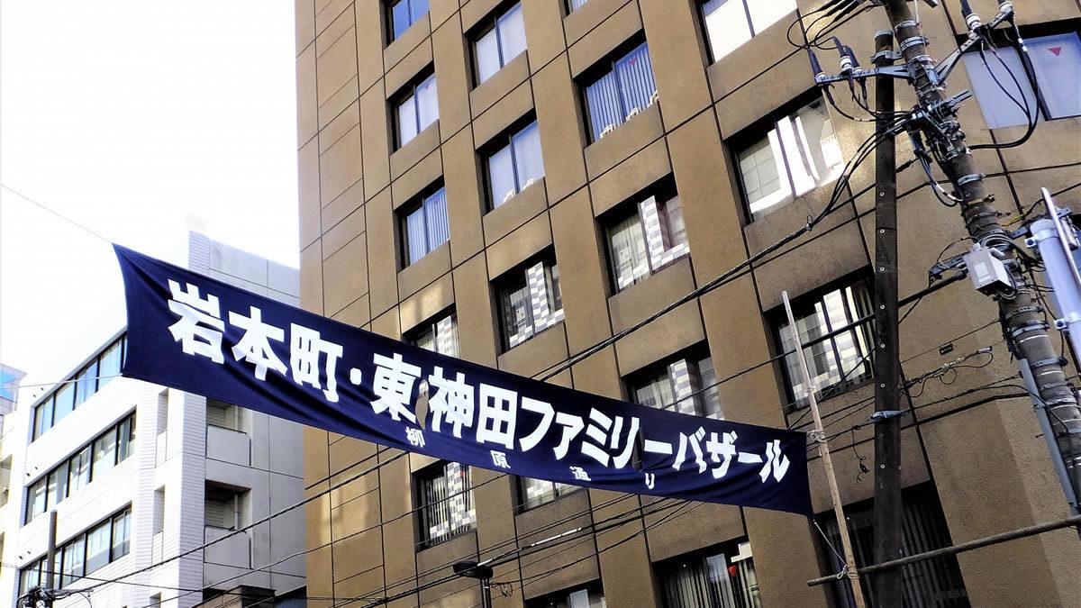 岩本町・東神田ファミリーバザール