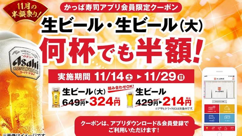 かっぱ寿司 生ビール半額キャンペーン