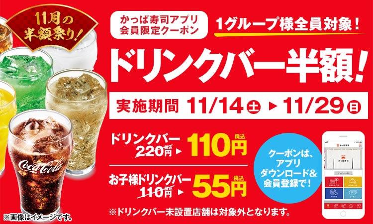 かっぱ寿司 ドリンクバー半額キャンペーン