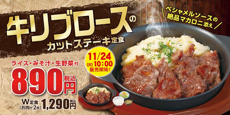 牛丼松屋 牛リブロースのカットステーキ定食