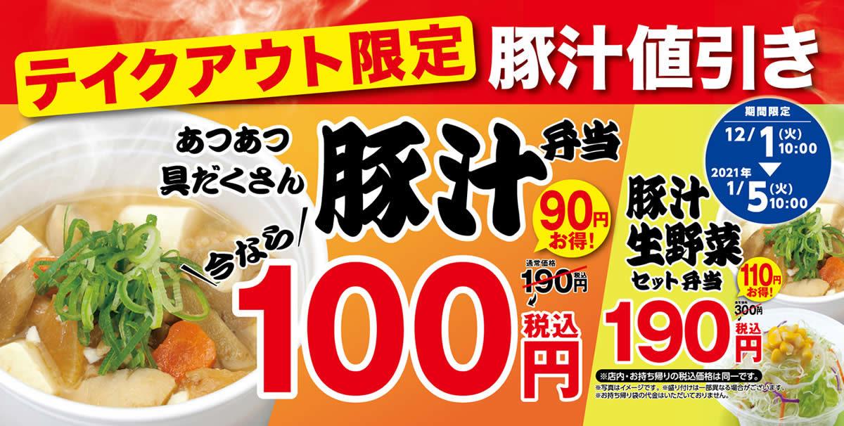 松屋 豚汁100円フェア テイクアウト限定