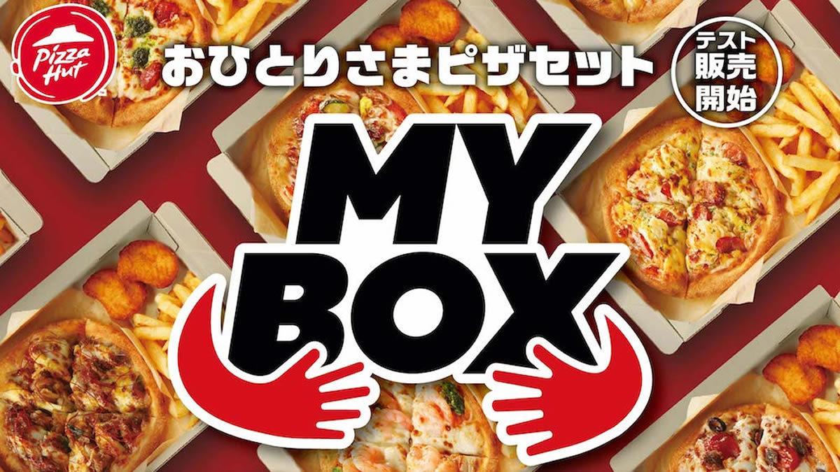 ピザハット おひとりさまセット「MY BOX」