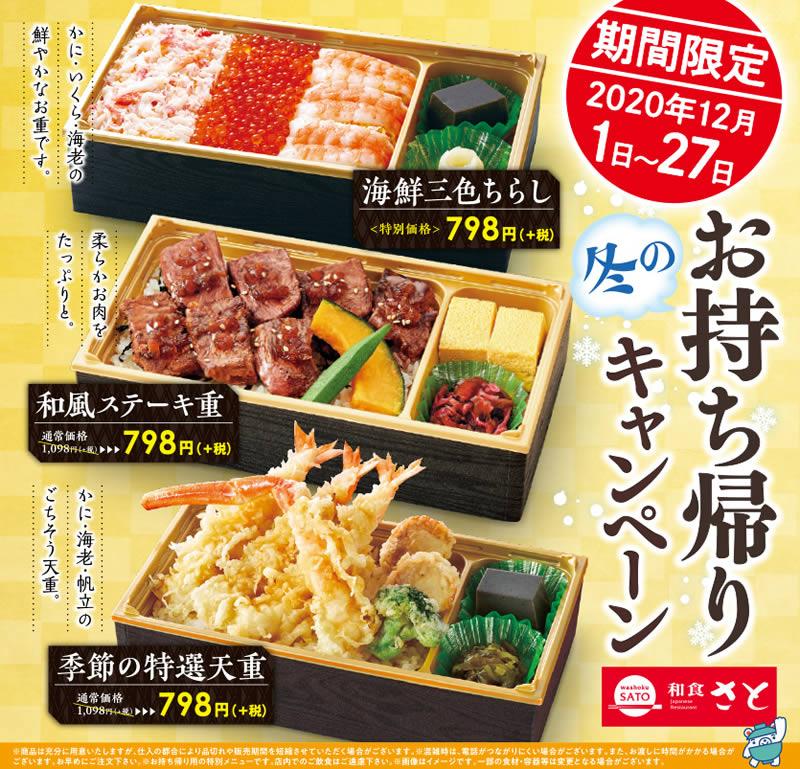 和食さと 冬のお持ち帰りキャンペーン