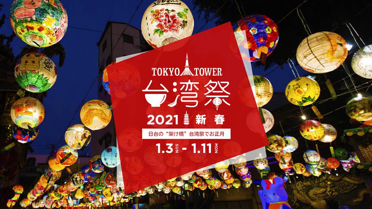 東京タワー台湾祭 2021新春
