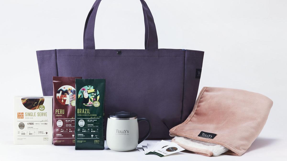 タリーズコーヒー福袋「2021 ハッピーバッグ」
