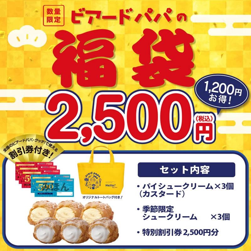ビアードパパ2,500円福袋