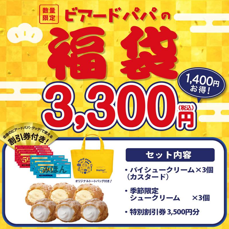 ビアードパパ3,300円福袋