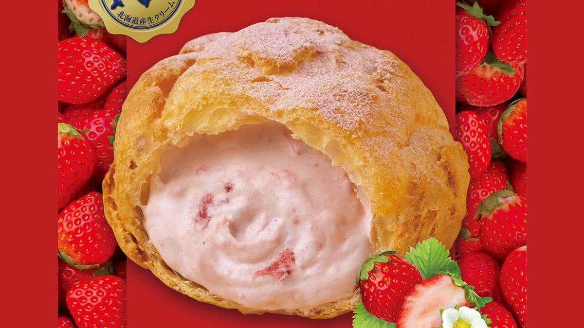 ビアードパパ 贅沢いちごシュークリーム