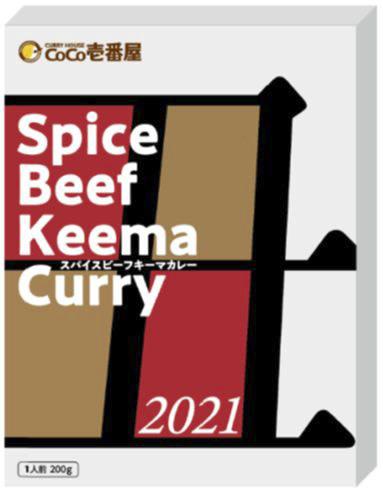 カレー ココイチ福袋 2021
