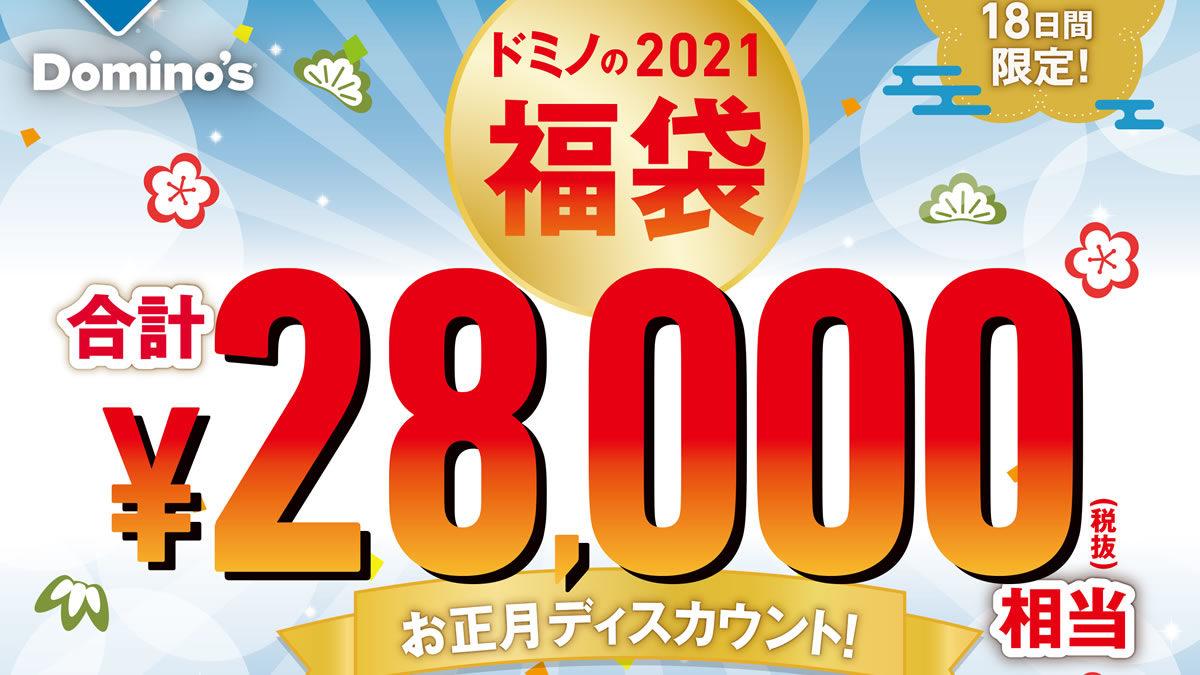 ドミノの2021福袋 お正月ディスカウント