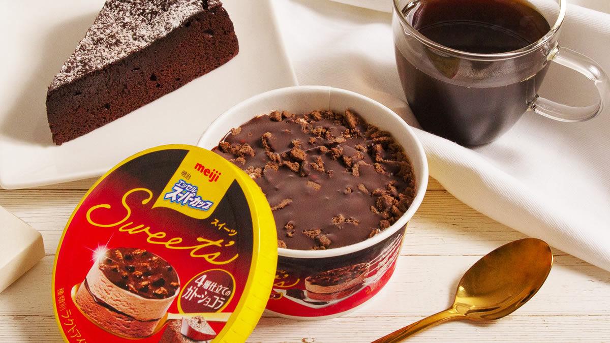 明治 エッセルスーパーカップ Sweet's 4層仕立てのガトーショコラ