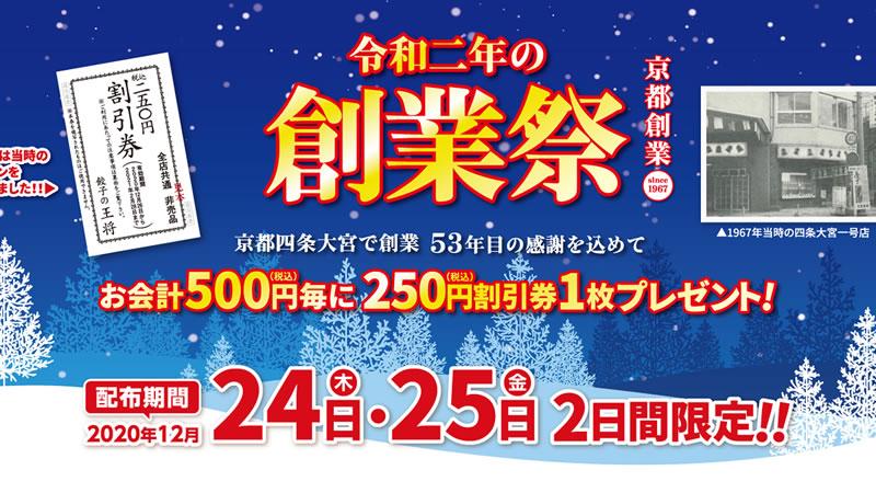 餃子の王将 創業祭セール