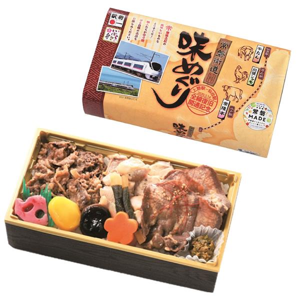 常磐線 水戸駅「常磐街道味めぐり」1,500円