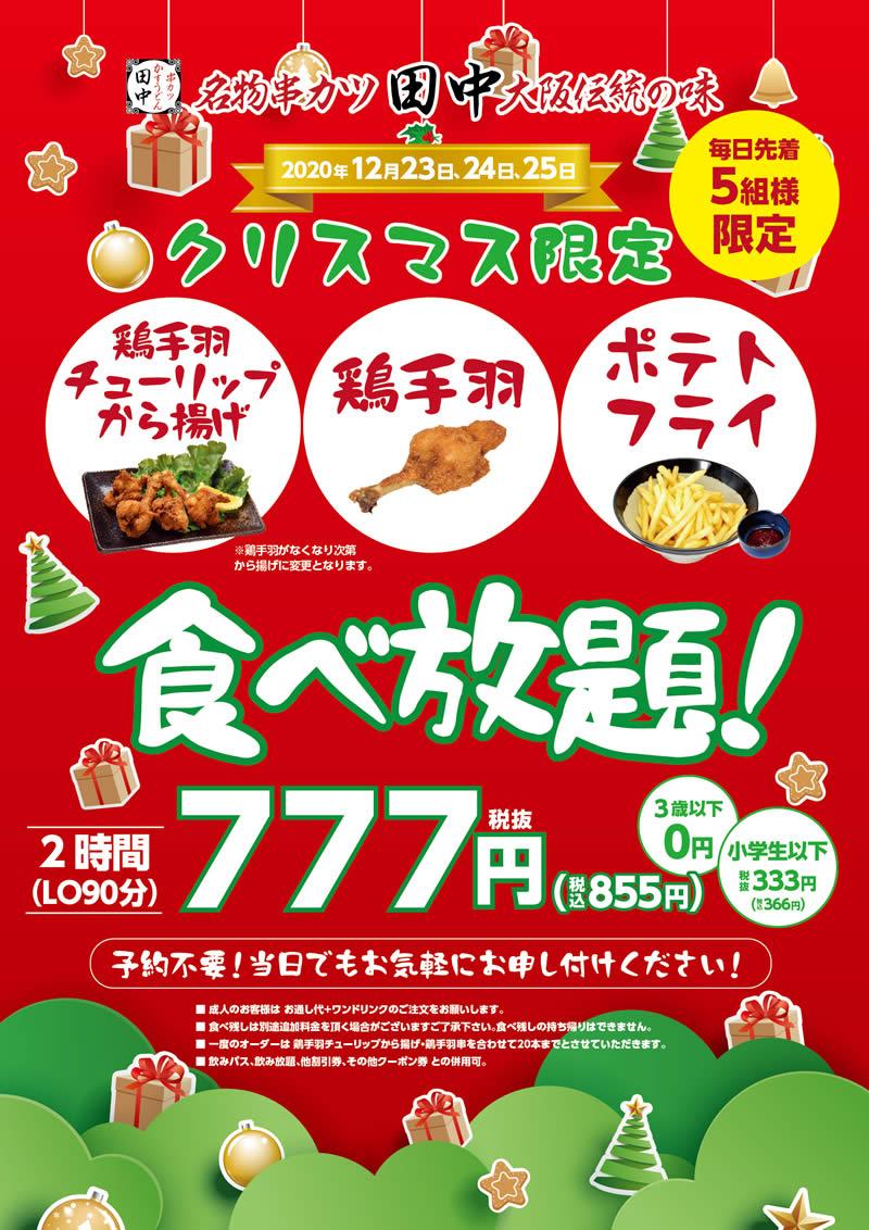 串カツ田中 クリスマス食べ放題