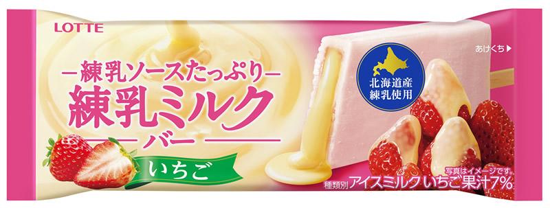 ロッテ 練乳ミルクバーいちご