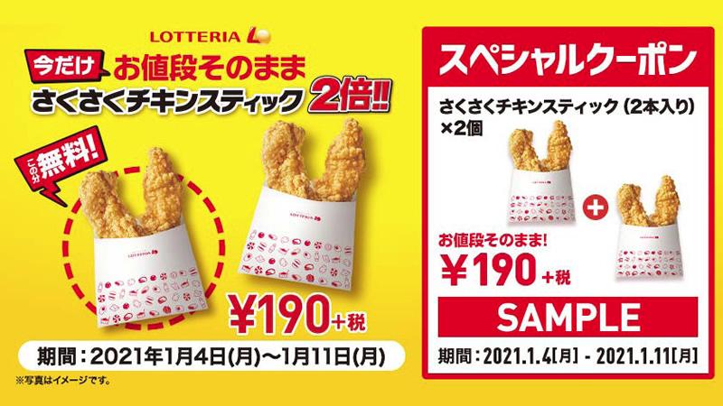 ロッテリア「今だけお値段そのまま さくさくチキンスティック2倍!!」キャンペーン