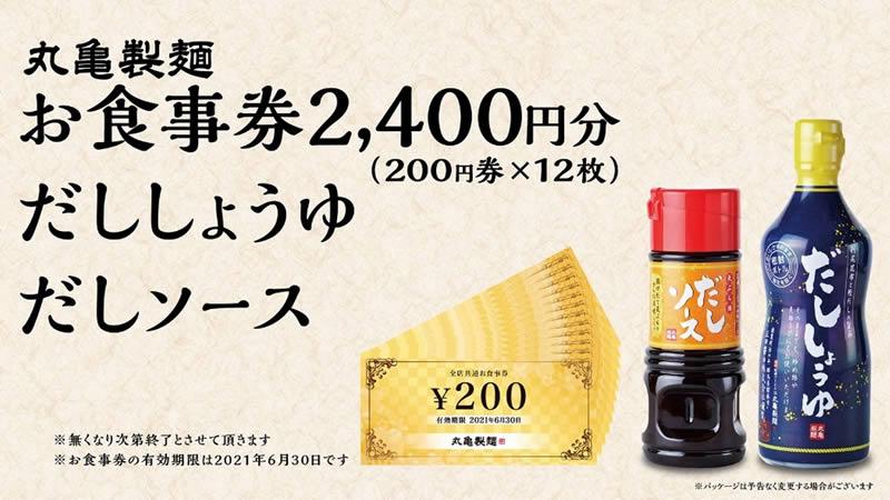 丸亀製麺福袋 2021