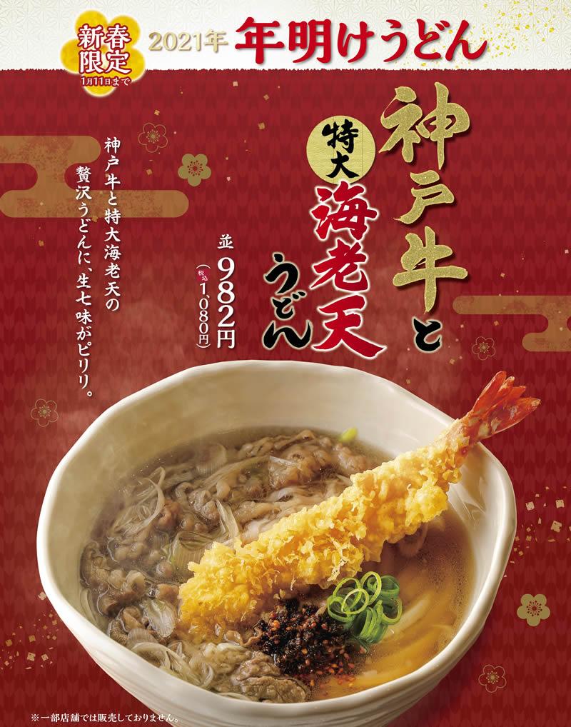 丸亀製麺「神戸牛と特大海老天うどん」