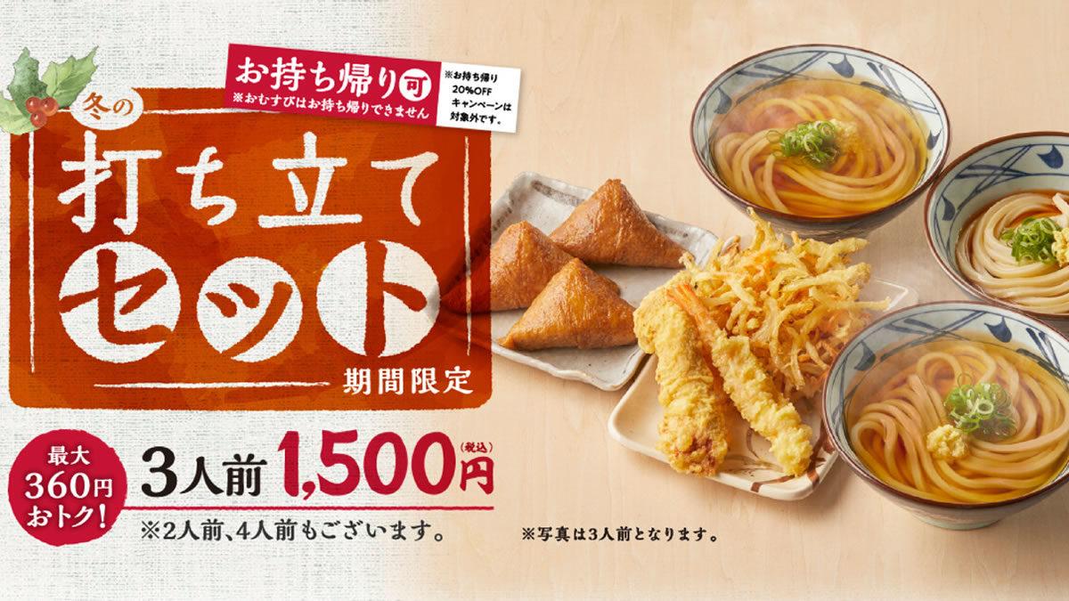 丸亀製麺 冬の打ち立てセット
