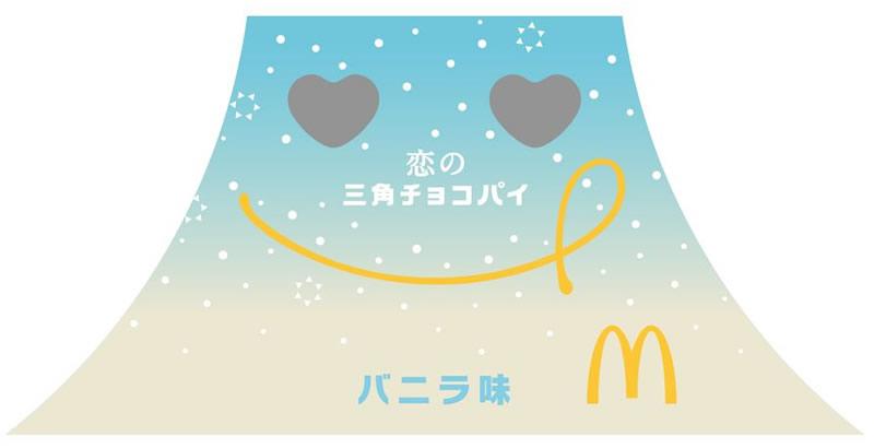 マクドナルド 恋の三角チョコパイ バニラ味