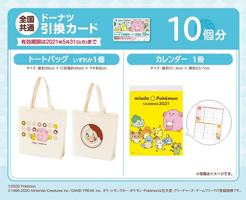 ミスド ポケモン福袋 1,100円