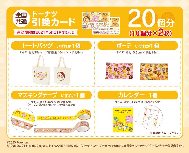 ミスド ポケモン福袋 2,200円