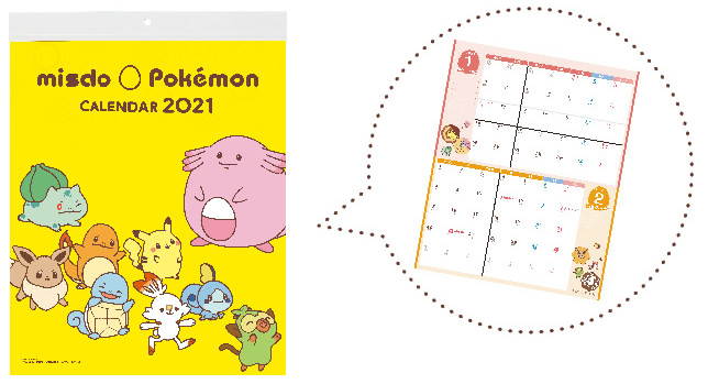 ミスド×ポケモン福袋2021 カレンダー