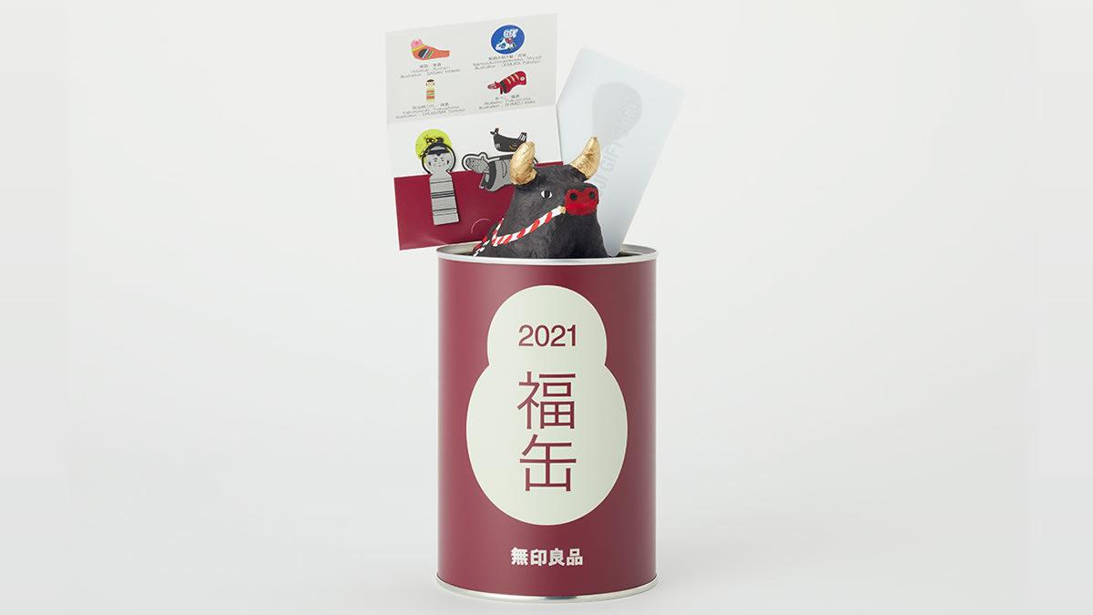 無印良品 福缶2021