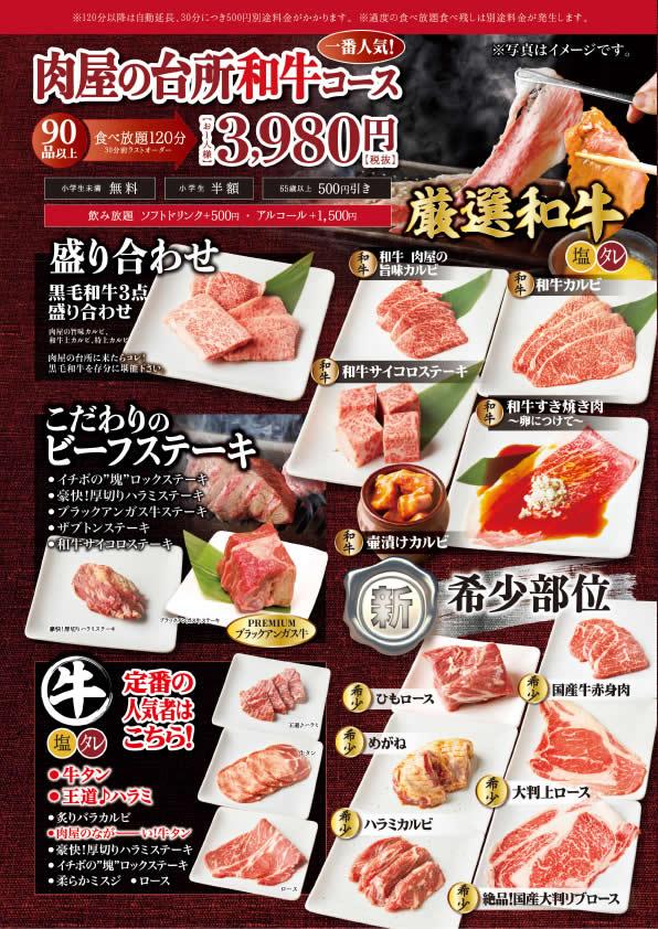 肉屋の台所 焼肉食べ放題メニュー