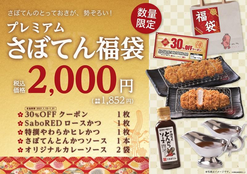 プレミアムさぼてん福袋 2,000円