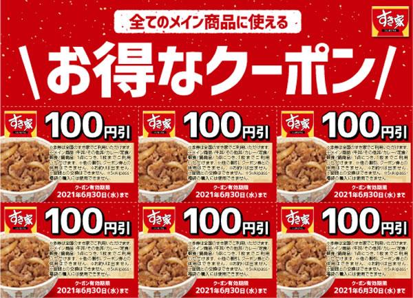 1,500円分クーポン
