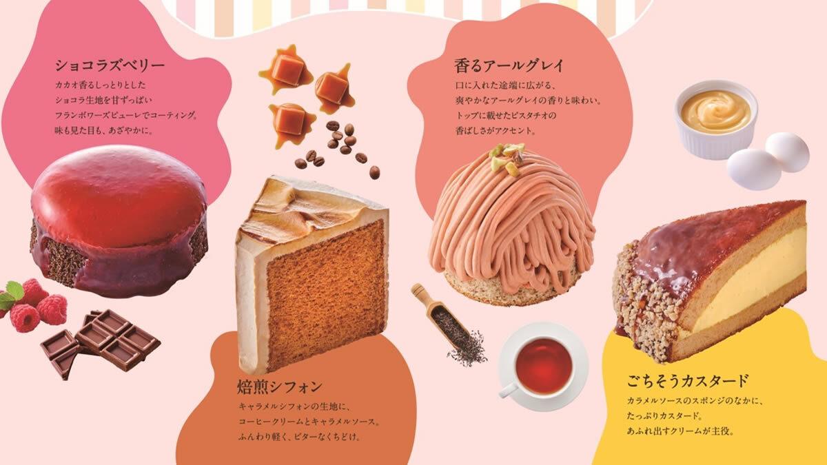 コメダ珈琲店 季節のケーキ 冬春の新作