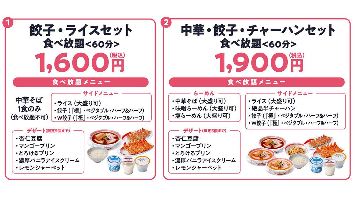 幸楽苑 ラーメン餃子炒飯食べ放題