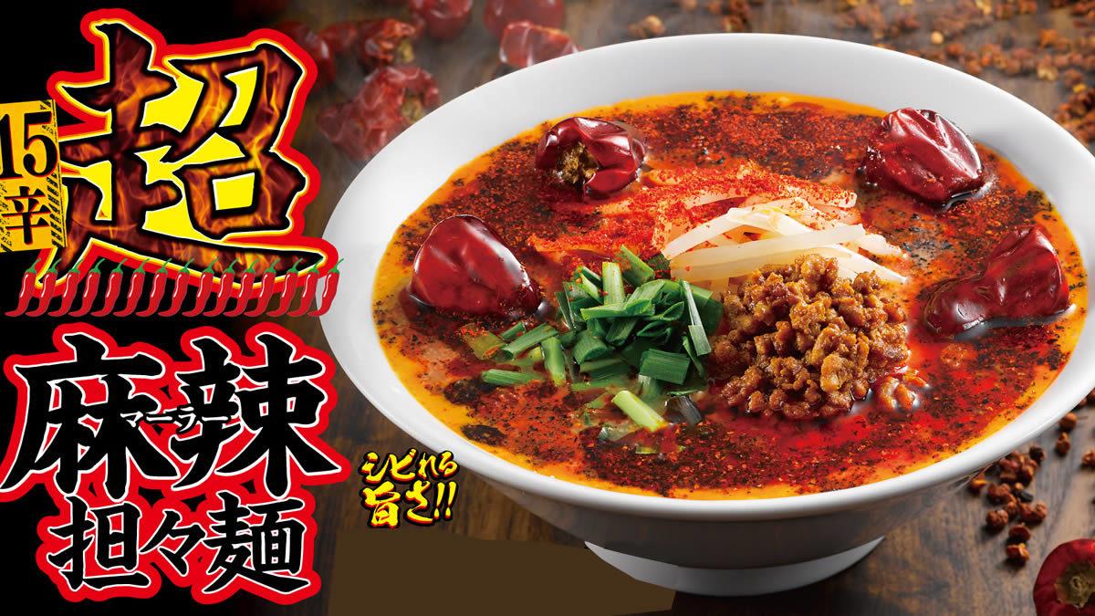 丸源ラーメン 超麻辣担々麺