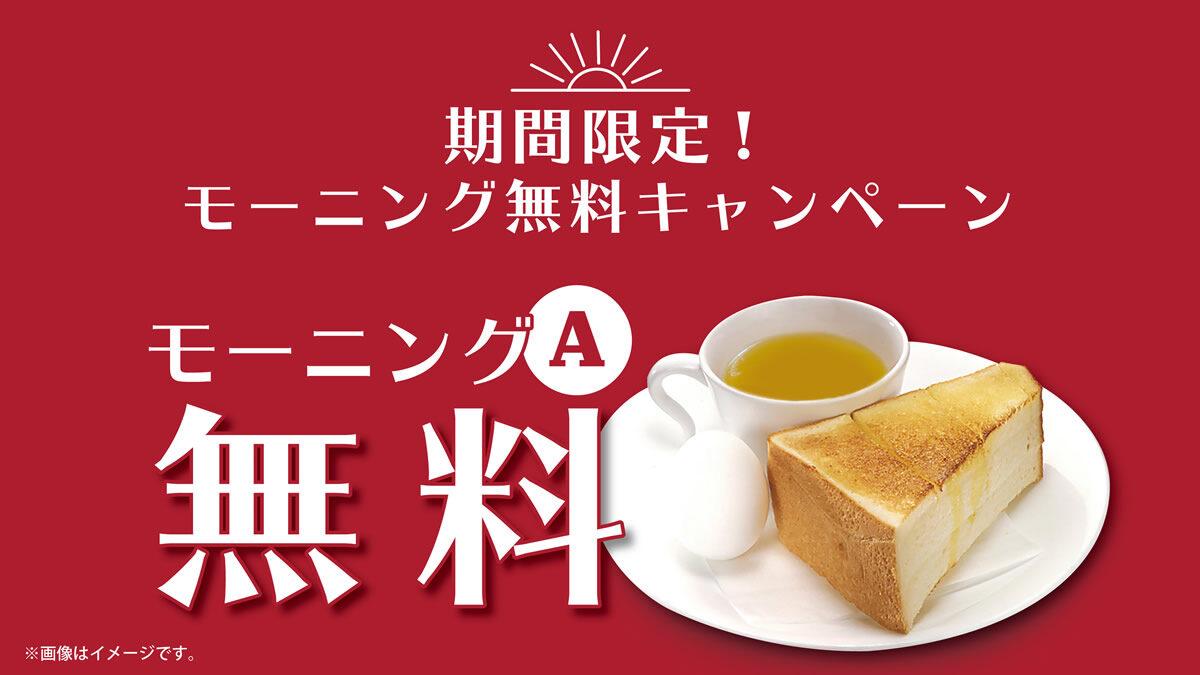 銀座ルノアール モーニング無料キャンペーン