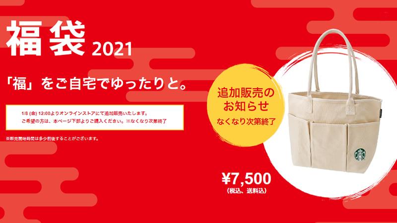 スターバックス福袋2021 追加販売